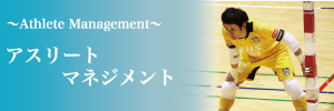 アスリートマネジメントのイメージ