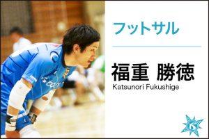 fukushige-profile-01