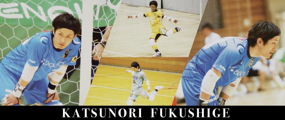 fukushige-top